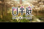 shiki-tei (9)