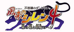 Shiren the Wanderer 4 - logo