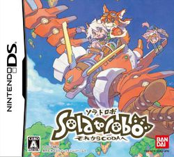 Solatorobo DS - jaquette