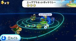 Super mario galaxy image 2