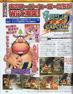 Tatsunoko Vs. Capcom   scan 1