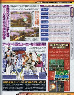 Tatsunoko Vs. Capcom   scan 2