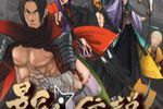 the-legend-of-kage-2-image