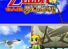 The Legend of Zelda Phantom Hourglass - Image 9