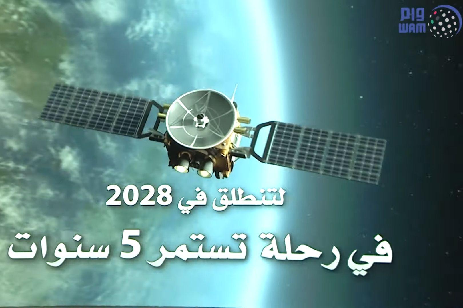 uae-mission-2028-ceinture-asteroides