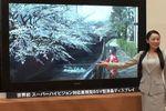 UHDTV - Sharp