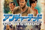 uncharted-2-jaquette-japon