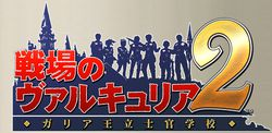 Valkyria Chronicles 2 - logo