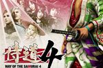 Way of the Samurai 4 - pochette