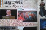 White Knight Chronicles : Episode Portable Dogma Wars - scan