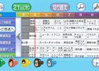 Wii - chaine Telebi no Tomo - 2