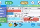 Wii - chaine Telebi no Tomo - 4