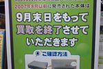 xbox-360-reprise-japon