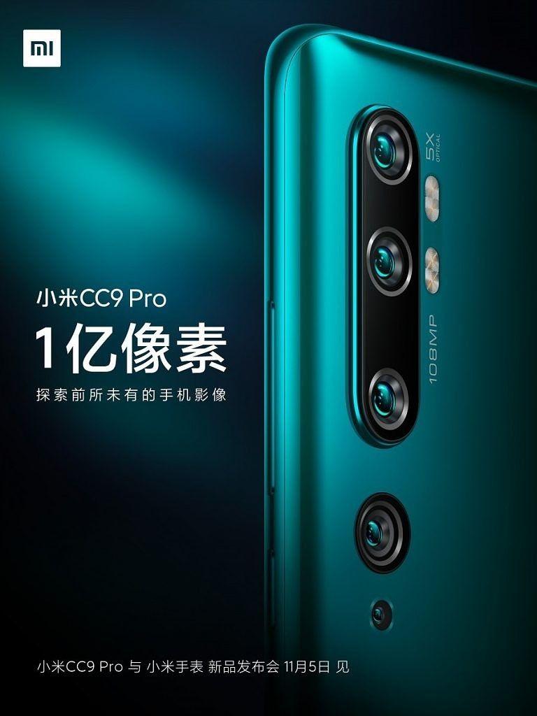 Xiaomi CC9 Pro / Xiaomi Mi Note 10 : capteur photo 108 megapixels et zoom sans perte x5 MAJ