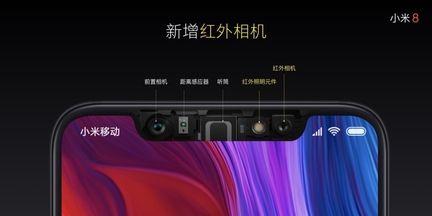 Xiaomi Mi 8 Face ID