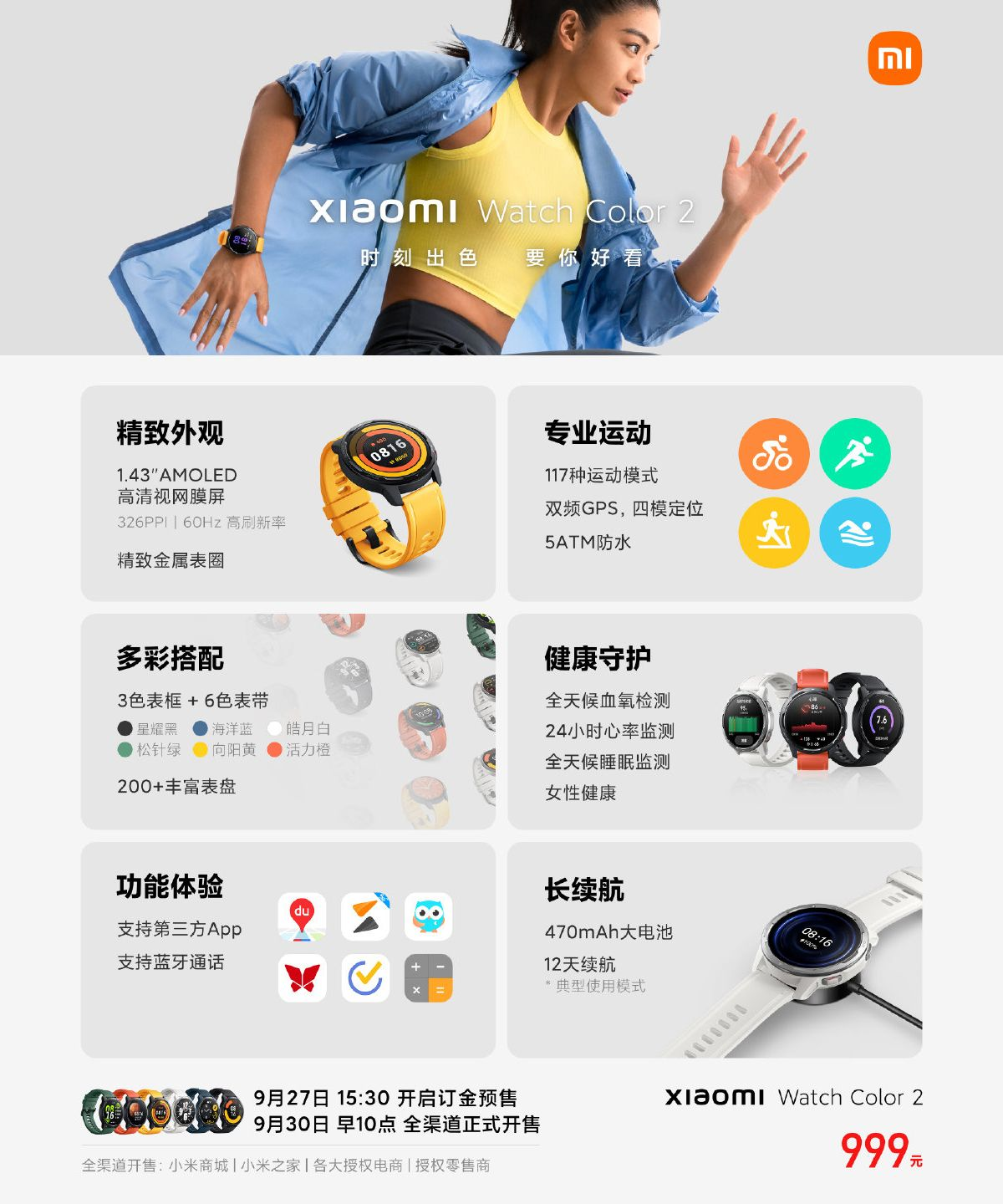 xiaomi-watch-color-2-chine