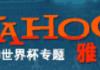 Piratage : la justice chinoise rappelle à l'ordre Yahoo