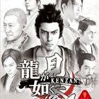 Yakuza 3 : trailer