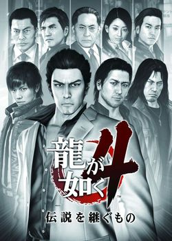 Yakuza 4 - artwork