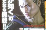 Yakuza Project K (1)